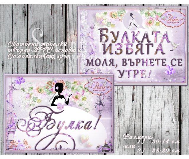 """Сватбени Табели """"Париж"""" с Надпис и Цвят по Избор №Н01-4Т"""