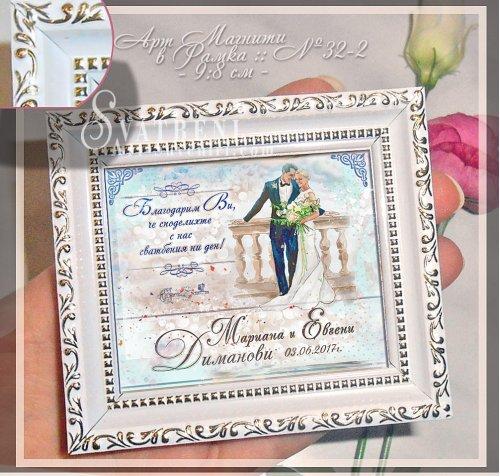 """Магнити в Рамка и Дизайн """"РомансАрт"""" :: Сватбени Подаръци #32-2››782"""