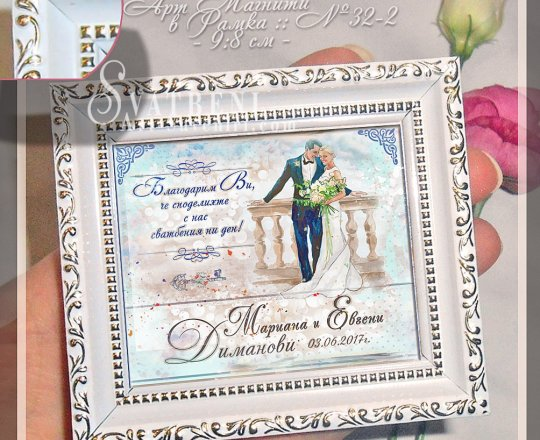 """Магнити в Рамка и Дизайн """"РомансАрт"""" :: Сватбени Подаръци #32-2"""