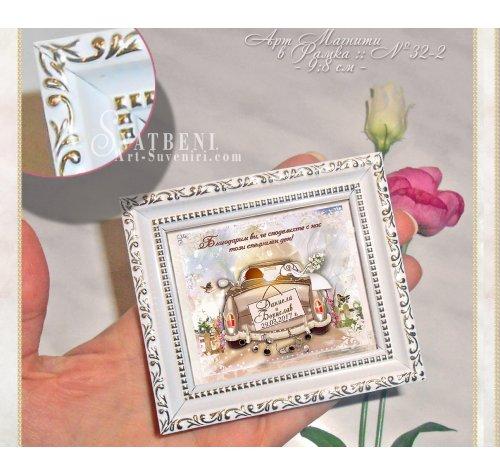 """Магнити в Рамка и Дизайн """"Bon Voyage"""" :: Сватбени Подаръци #32-2››783"""