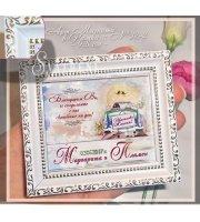"""Дизайн """"Bon Voyage 2"""" Магнити в Рамка :: Сватбени Подаръци #32-2"""