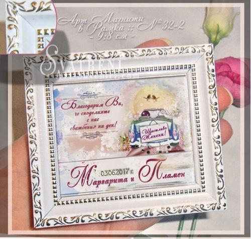 """Дизайн """"Bon Voyage 2"""" Магнити в Рамка :: Сватбени Подаръци #32-2››787"""