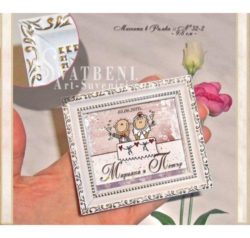 """Магнити в Рамкa и Дизайн """"Веселите Младоженци"""" :: Сватбени Подаръци #32-2››773"""
