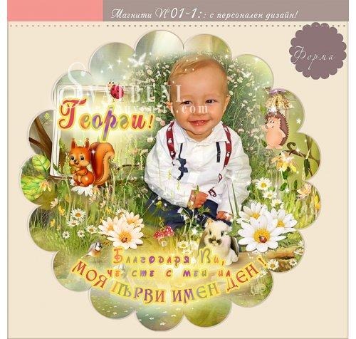 Парти в Гората :: Магнити за Детски Празници и Снимки на Деца №: 01-1››244