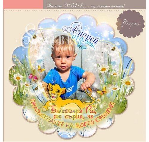 Кръгли Фото Магнити със Снимки на Дечица  :: Дизайн Любими Детски Герои №: 01-1››257