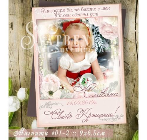 """Магнити със снимка и дизайн """"Floral Blush"""" за Кръщене и Рожден Ден №:01-2››1052"""