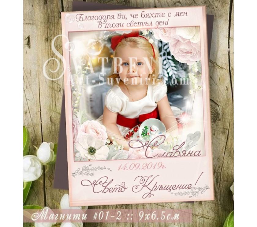 """Магнити със снимка и дизайн """"Floral Blush"""" за Кръщене и Рожден Ден №:01-2"""