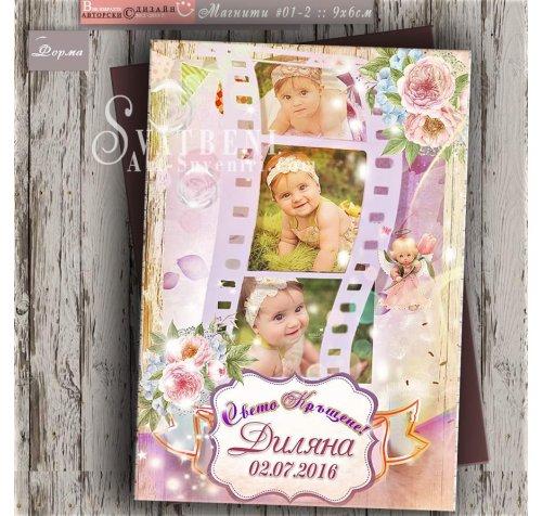 Рустик Магнити с Колаж от 3 снимки:: Подаръци за Кръщене или Рожден Ден #01-2››671
