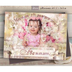 Магнити с Рустик Дизайн и Снимка :: Подаръци за гостите зна Рожден Ден или Кръщене #01-2