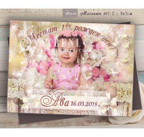 Магнити с Рустик Дизайн и Снимка :: Подаръци за гостите зна Рожден Ден или Кръщене #01-2››623
