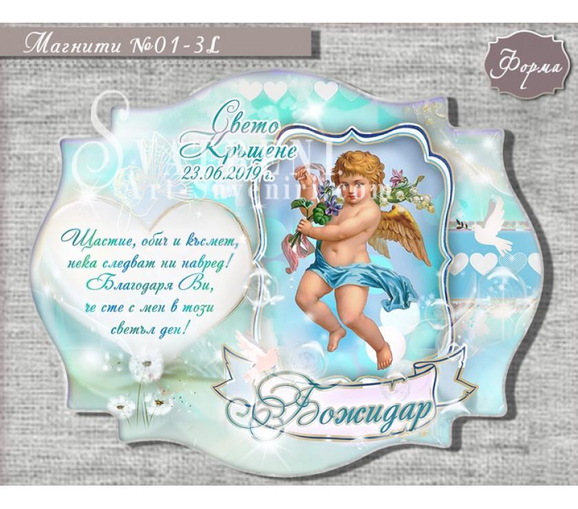 Магнити Винтидж Форма без снимка с тема за Кръщене или Рожден ден  № 01-3