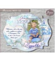 Магнити Винтидж Форма за Момченце :: Подаръчета за Рожден Ден и Кръщене № 01-3