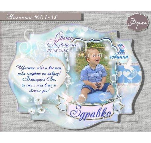 Магнити Винтидж Форма за Момченце :: Подаръчета за Рожден Ден и Кръщене № 01-3››683