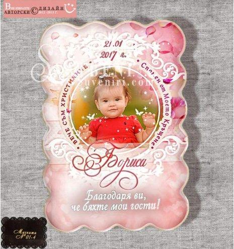 Вълнообразни Магнити с Изглед от Мястото на Празника или Снимка №01-4V (Фото Магнити за Празници :: Рожден Ден, Кръщене, Детски мотиви и Зодии) АРТ™