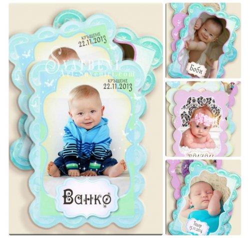 Вълнообразни Магнити с Акцент върху Снимката на Вашето Бебе и Детенце››275