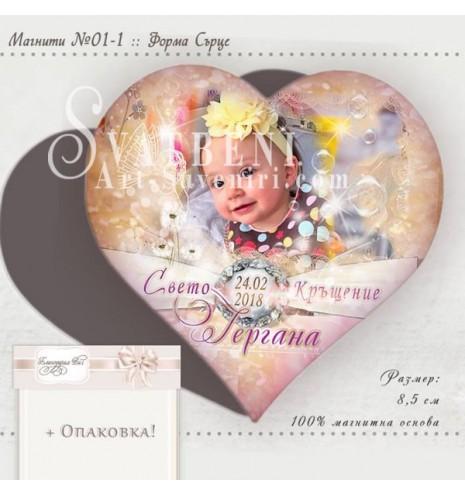 """Фото магнити с форма сърце и дизайн """"Лейса"""" :: Детски подаръчета за гостите #01-5 (Фото Магнити за Празници :: Рожден Ден, Кръщене, Детски мотиви и Зодии) АРТ™"""