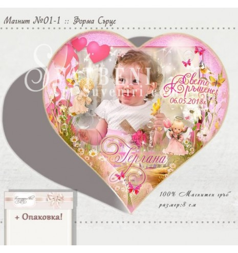 С форма Сърце - Магнити с Дизайн за Кръщене, Рожден Ден и Детски Партита №: 01-5 (Фото Магнити за Празници :: Рожден Ден, Кръщене, Детски мотиви и Зодии) АРТ™