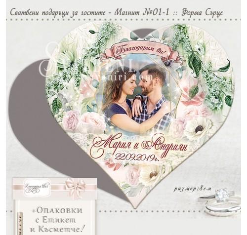 """Сватбени магнити сърце """"FloralArt"""" и Снимка №01-5››1032"""
