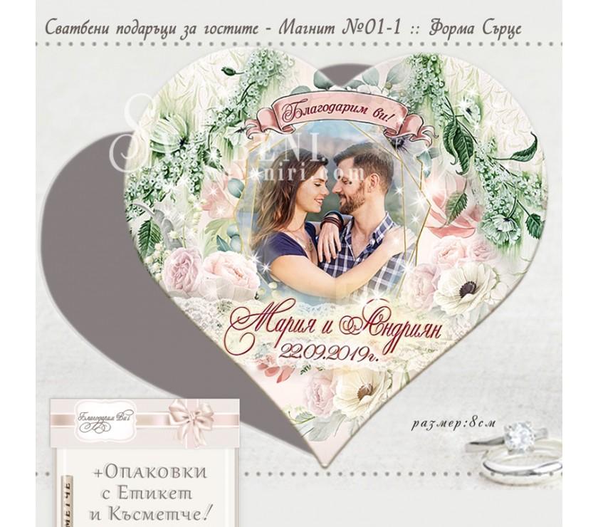 """Сватбени магнити сърце """"FloralArt"""" и Снимка №01-5"""