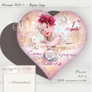 """Фото магнити с форма сърце и дизайн """"Лейса"""" :: Детски подаръчета за гостите #01-5"""