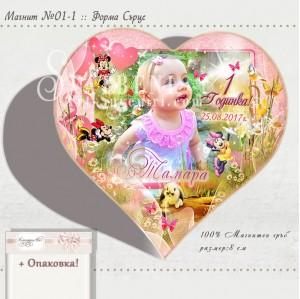С форма Сърце - Магнити с Дизайн за Кръщене, Рожден Ден и Детски Партита №: 01-5