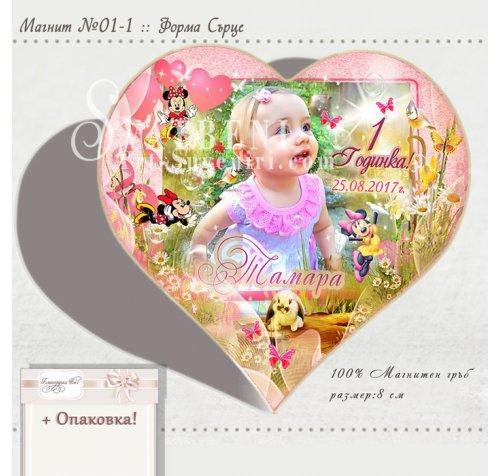 С форма Сърце - Магнити с Дизайн за Кръщене, Рожден Ден и Детски Партита №: 01-5 ››264