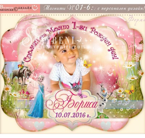 """Магнити """"FROZEN"""" със Снимка и Дизайн за Кръщене и Рожден Ден №: 01-6››490"""