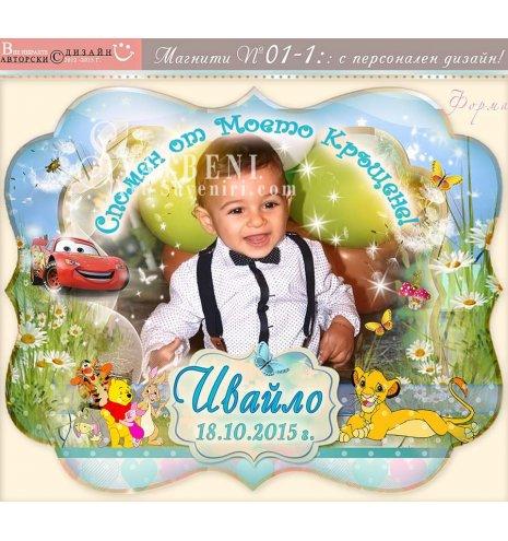"""Магнити """"Dream"""" със Снимка и Дизайн Любими Детски Герои №: 01-6 (Фото Магнити за Празници :: Рожден Ден, Кръщене, Детски мотиви и Зодии) АРТ™"""
