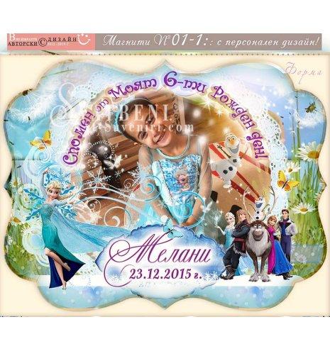 """Магнити """"FROZEN"""" със Снимка и Дизайн за Кръщене и Рожден Ден №: 01-6 (Фото Магнити за Празници :: Рожден Ден, Кръщене, Детски мотиви и Зодии) АРТ™"""