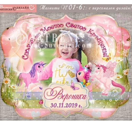"""Магнити с тема """"Еднорози"""" със Снимка за Кръщене или Рожден ден №: 01-6››1039"""