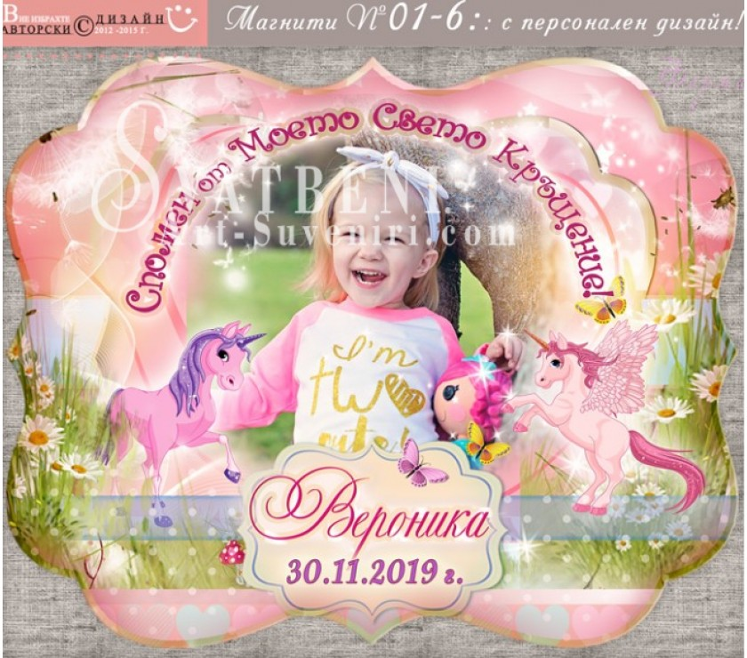 """Магнити с тема """"Еднорози"""" със Снимка за Кръщене или Рожден ден №: 01-6"""