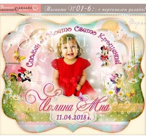 """Магнити """"Lady"""" със Снимка и Дизайн за Кръщене и Рожден Ден №01-6››1002"""