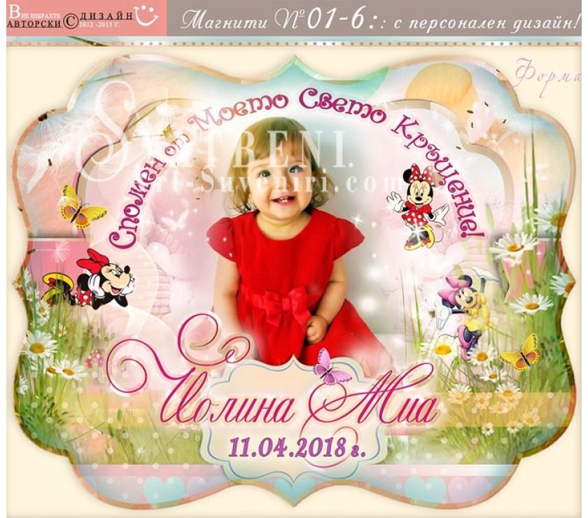 """Магнити """"Lady"""" със Снимка и Дизайн за Кръщене и Рожден Ден №01-6"""