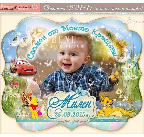 """Магнити """"Dream"""" със Снимка и Дизайн Любими Детски Герои №: 01-6››485"""