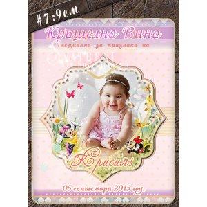 Етикети със Заоблени ъгли и Снимка :: Дизайн за Рожден Ден или Кръщене  №01-7Е