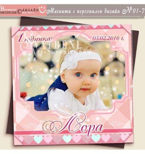 Гланцови Магнити с Вашето Момиченце и Тема по Избор :: Дизайн за Кръщене или Рожден Ден № 01-7 (Фото Магнити за Празници :: Рожден Ден, Кръщене, Детски мотиви и Зодии) АРТ™