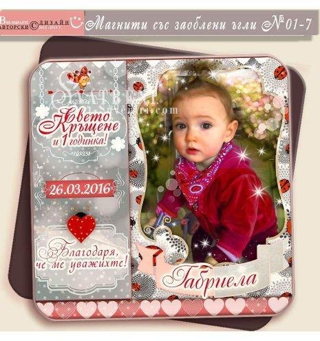 Гланцови Магнити с Тема Калинки :: Дизайн за Кръщене или Рожден Ден № 01-7 (Фото Магнити за Празници :: Рожден Ден, Кръщене, Детски мотиви и Зодии) АРТ™