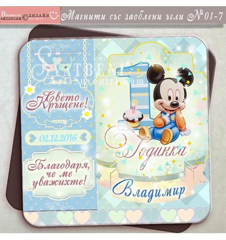 Гланцови Магнити без Снимка в Цветове по Избор :: Дизайн за Кръщене или Рожден Ден № 01-7 (Фото Магнити за Празници :: Рожден Ден, Кръщене, Детски мотиви и Зодии) АРТ™