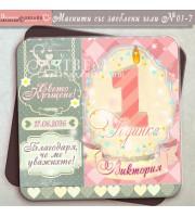 Гланцови Магнити без Снимка в Цветове по Избор :: Дизайн за Кръщене или Рожден Ден № 01-7