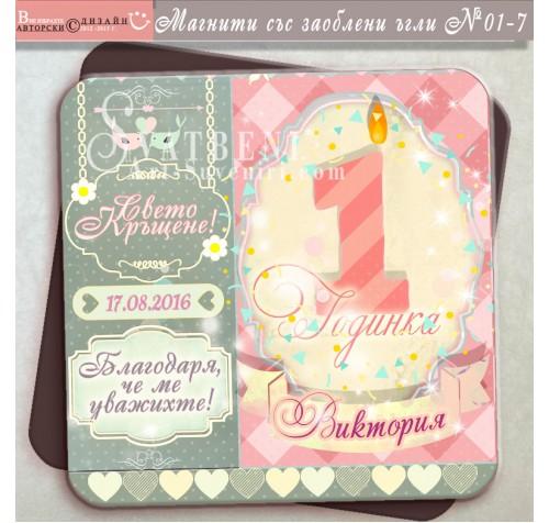 Гланцови Магнити без Снимка в Цветове по Избор :: Дизайн за Кръщене или Рожден Ден № 01-7››422
