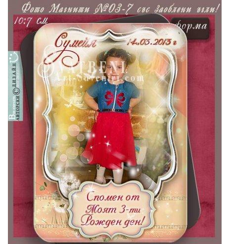 Фото Магнити със Заоблени ъгли и Цветове по Избор (2) :: Подаръчета за Кръщене или Рожден Ден № 01-7 (Фото Магнити за Празници :: Рожден Ден, Кръщене, Детски мотиви и Зодии) АРТ™