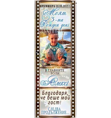 """Магнити със Снимка и Дизайн """"Премиера Моето Свето Кръщене"""" :: Детски Магнити#01-8 (Фото Магнити за Празници :: Рожден Ден, Кръщене, Детски мотиви и Зодии) АРТ™"""