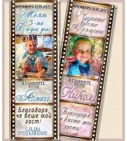 """Магнити със Снимка и Дизайн """"Премиера Моето Свето Кръщене"""" :: Детски Магнити#01-8"""