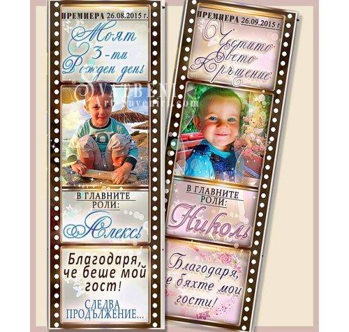 """Магнити със Снимка и Дизайн """"Премиера Моето Свето Кръщене"""" :: Детски Магнити#01-8››449"""