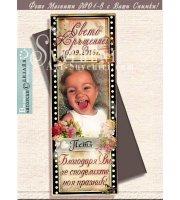 Кинолента Магнити с Винтидж дизайн и Снимка на Вашето Детенце #01-8