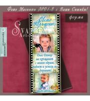 Детски Магнитчета с Дизайн Кинолента с 1,2 или 3 Снимки #01-8