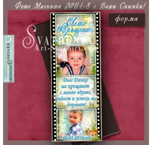 Детски Магнитчета с Дизайн Кинолента с 1,2 или 3 Снимки #01-8››260