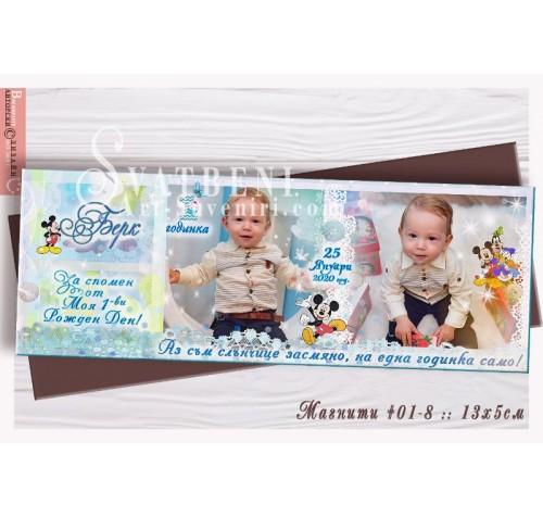 Магнити с Две Снимки и тема за Момченце | Подаръчета за Кръщене и Рожден Ден №01-81››1067