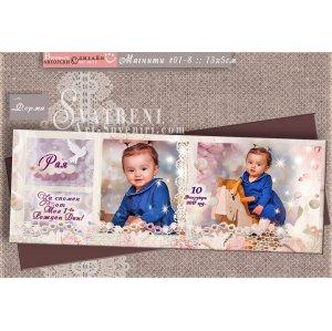 Детски Магнити с тематичен Дизайн и Две Снимки - Подаръчета за Кръщене и Рожден Ден #01-81