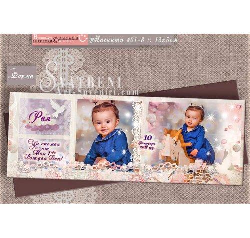Детски Магнити с тематичен Дизайн и Две Снимки - Подаръчета за Кръщене и Рожден Ден #01-81››696